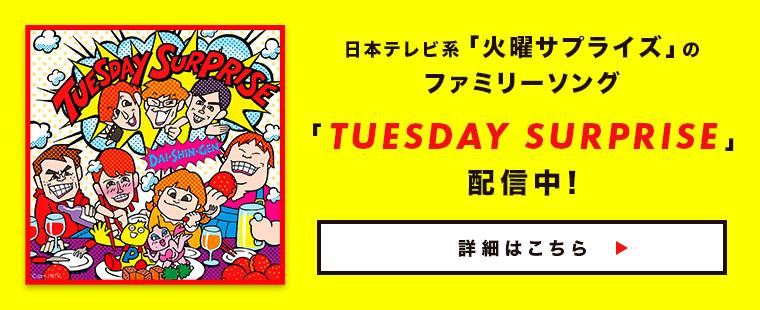 「火曜サプライズ」Family Song
